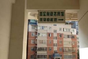 鑫宏利宾馆