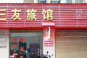 华容县三友旅馆