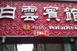 陇县白云宾馆