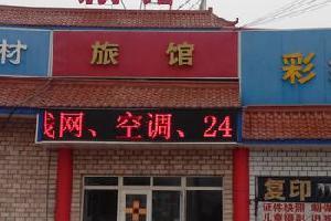 北京宏发旅馆