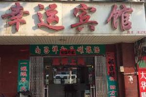 安庆宿松县幸运宾馆
