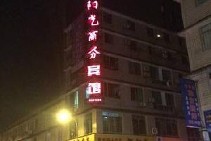 什邡竹溪阳光商务宾馆