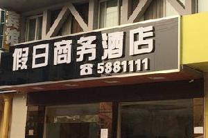 广汉市假日商务酒店