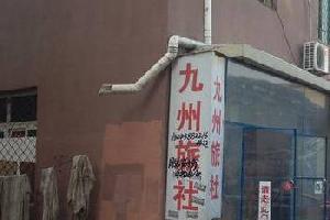 铁岭昌图九州旅社