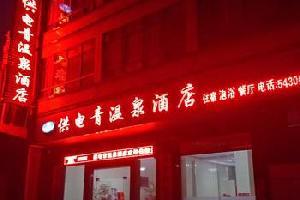 河源供电青温泉酒店
