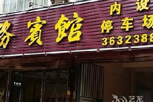 大新鑫岛商务宾馆