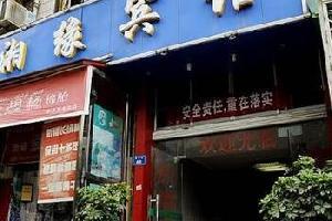 贵阳市乌当区湘圆宾馆