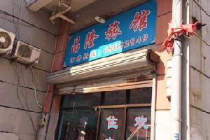 苏州马涧昌隆旅馆
