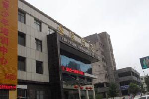 枣庄金源酒店武夷山路店