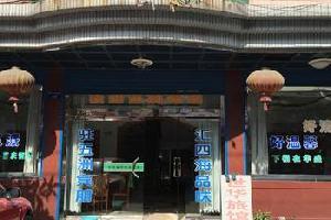 萧山华新饭店旅馆