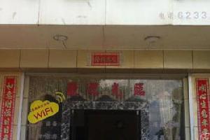 武鸣县鸣馨旅馆