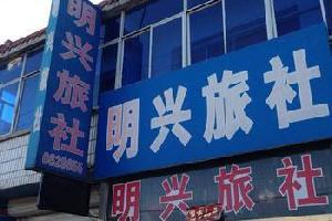 锦州北镇明兴旅社