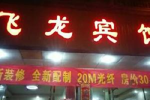 东安县飞龙宾馆
