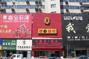 吉林市天馨速8酒店(原吉林大街店)