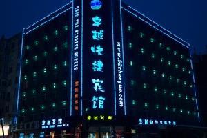 哈尔滨卓越宾馆(宣庆街店)/哈尔滨快捷宾馆多少钱