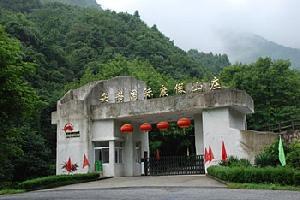 六安天堂寨安兴国际度假山庄