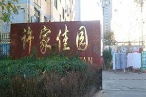 滨州爱家宾馆
