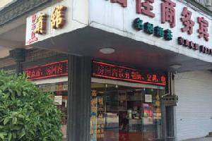 宾阳县福佳商务宾馆(南宁)