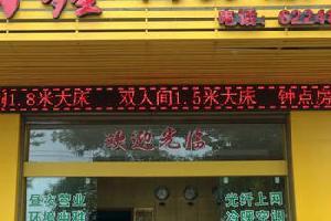 武鸣县日鑫旅馆(南宁)