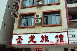 武鸣圣龙旅馆(南宁)