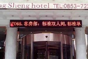 安顺市关岭诚盛酒店