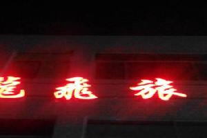 宜川龙飞旅馆
