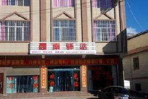 祥云西南驿站