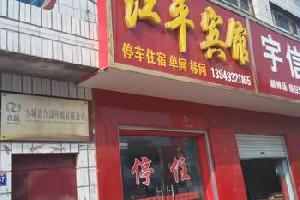 方城江平宾馆