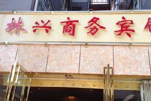 亿林兴商务宾馆