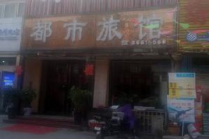 郑州城市家都市旅馆