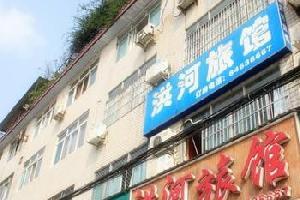 成都市洪河旅馆