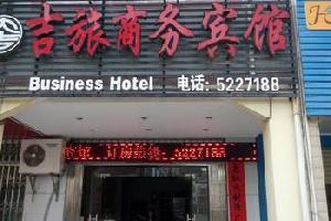 武宣吉旅商务宾馆
