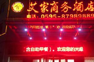 泉州泉港艾家商务酒店