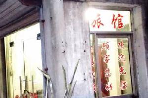 蚌埠金文旅馆