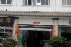 祥云清莲饭店