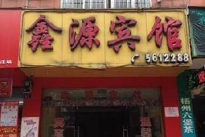 贺州鑫源宾馆