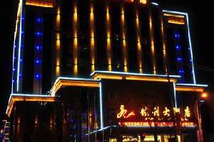 大理剑川佳利大酒店