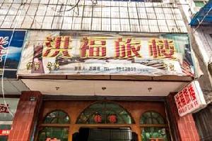 长宁洪福旅楼