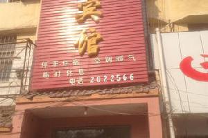 柘城县鑫园宾馆