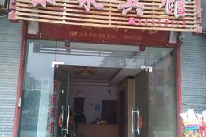 重庆东泉宾馆