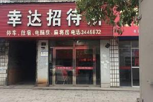 萍乡辛达招待所