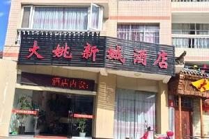 大姚新城酒店