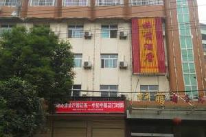 赤壁梓萌商务宾馆