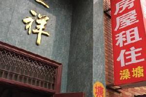河津高府旅馆