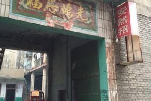河津安然旅馆