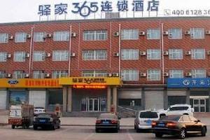 驿家365连锁酒店(威县店)