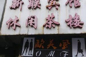 萍乡湘东新联宾馆