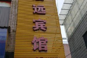 萍乡宏远宾馆