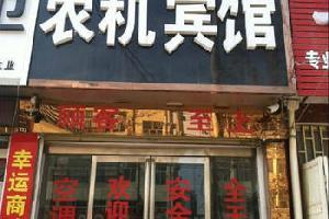 柘城县农机宾馆