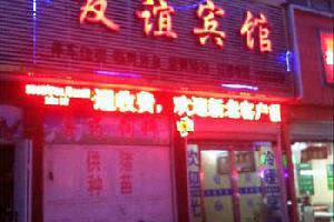 柘城县友谊宾馆